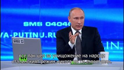 Путин - нацизъм и сталинизъм