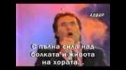 Al Bano & Romina Power - Liberta-превод