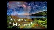 Нова тупалка Кючек Милен -ленис- Kiuchek Milen-lenis - 2012