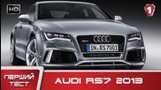 Тест-драйв Audi Rs7 560 л.с. - Убийцы Porsche Panamera! Первый Тест Hd | Укр