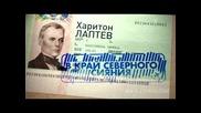По следам великих русских путешественников - Харитон Лаптев (17.08.2014)