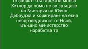 1940г.в Ньой България погребва Ньойския договор