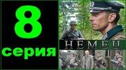 Сокровища Рейха. Немец (8 серия из 8) Военный, приключенческий сериал