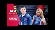 Alexander feat. Slavena - Kolko vdigam ot lezhanka / Колко вдигам от лежанка