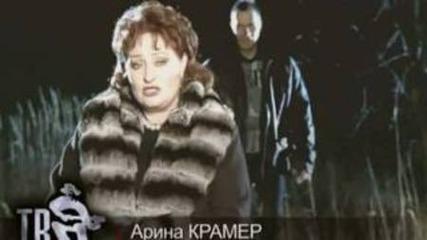Арина Крамер - Спецназ с Александром Дедюшко)