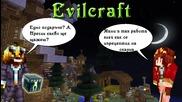 Skdown в Evilcraft Епизод 4- Дрийм плейс уааааа