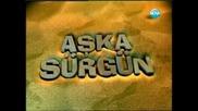 Щастливи заедно - еп13 - Aska Surgun