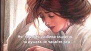 Не разбивай сърце на жена!