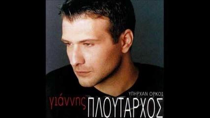 Giannis Ploutarxos-astin na figei (мая-нежно)