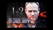По следите на Звяра (2015) Драма криминален 1 и 2 серия