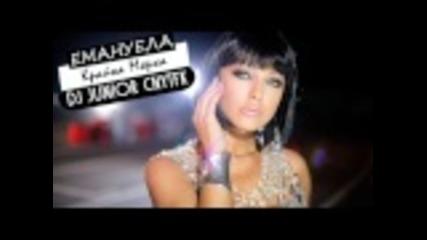 Емануела - Крайна Мярка(dj Junior Cnytfk Version)