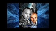 Кукловоды (2013) Психологический триллер