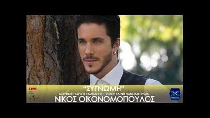 Νίκος Οικονομόπουλος - Συγνώμη M & M