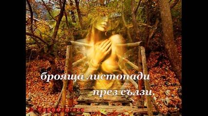 Любов през есента?