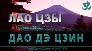 Лао Цзы - Дао Дэ Цзин (аудиокнига).