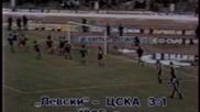 Левски - Цска 3-1 1985