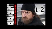 Спасайся,брат 1-2 серия (2015) Драма,детектив,боевик,сериал,фил