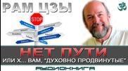 Рам Цзы - Нет Пути для Духовно Продвинутых (аудиокнига).