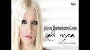 2013 Lena Papadopoulou - Kathe Nihta