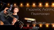 Giorgos Liatis - Peristrofo Tha Vgalw | New Official Single 2013