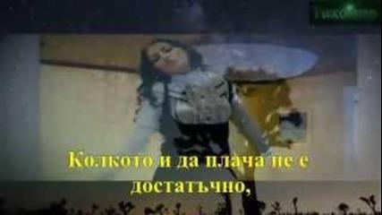 *bg*златната Принцеса - Колкото и да плача Printesa de Aur