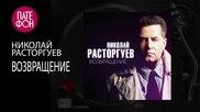 Николай Расторгуев - Возвращение