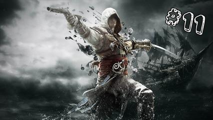 Assassins Creed 4: Скок-подскок! #11
