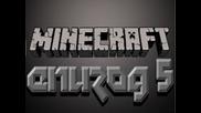 Minecraft    Епизод 5    Изгубен