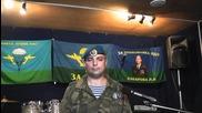 Руски десанчици против полицейският Омон