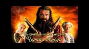 Пираты семи морей Черная борода (2006) Приключения.
