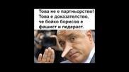 бойко тиквата е позор за България