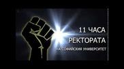 Окупация - 10 Ноември - 11 Часа