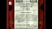 Историята на българските евреи