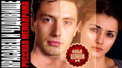 Красавец и чудовище (2014) Мелодрама фильм кино