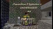 Оцеляване в буркани с Underwood #4 - Dafuq o.o