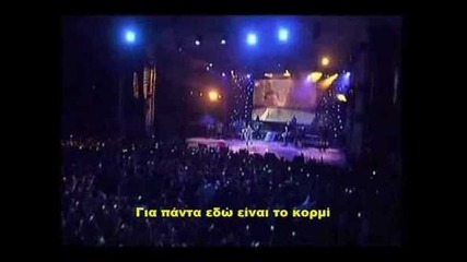 Mixalis Xatzigiannis- De Fevgo (не тръгвам ако заедно не тръгнем)