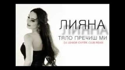 Лияна - Тяло Пречиш Ми (dj Junior Cnytfk Club Remix)