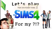 Adventure Guys (psymoxxi ) The Sims 4 Let's play for my ?!?