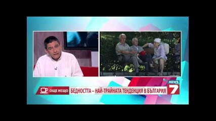 Минчо Христов: Бедността на българите е в пряка връзка с богатството на крадливите ни политици