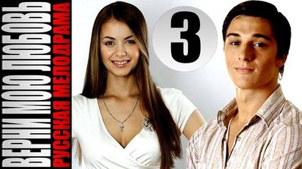 Верни мою любовь - 3 серия (2014)