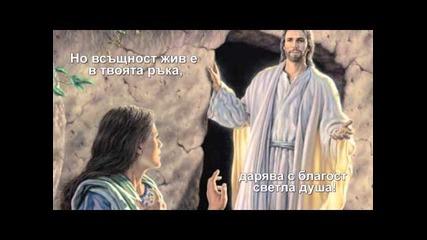 Христос Воскресе /великден/