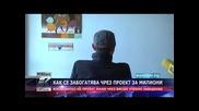 Вутп и Емилия Божанова отново в схема за измама с пари