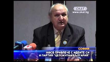 Нфсб се обедини с Целокупна България