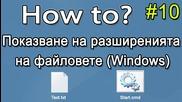 How to Еп.10 - Как да се покажат разширенията на файловете(.bat, .avi, .txt,...)