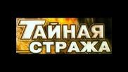 Тайная стража ( 6 серия )