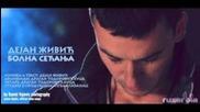 Дејан Живић 2012- Болна сећања / Dejan Zivic 2012- Bolna secanja