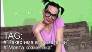 """Tag:""""какво има в чантата ми"""" + """"моята козметика"""" (пародия) 2013"""