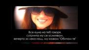 Бг Превод* Kaiti Garbi - Stin Adeia Sou Karekla (cd Rip)