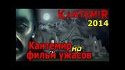 Кантемир (2014) Смотреть онлайн фильм ужасов Ужасы Официальный на русском