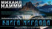 Михаил Наими - Книга Мирдада (аудиокнига)